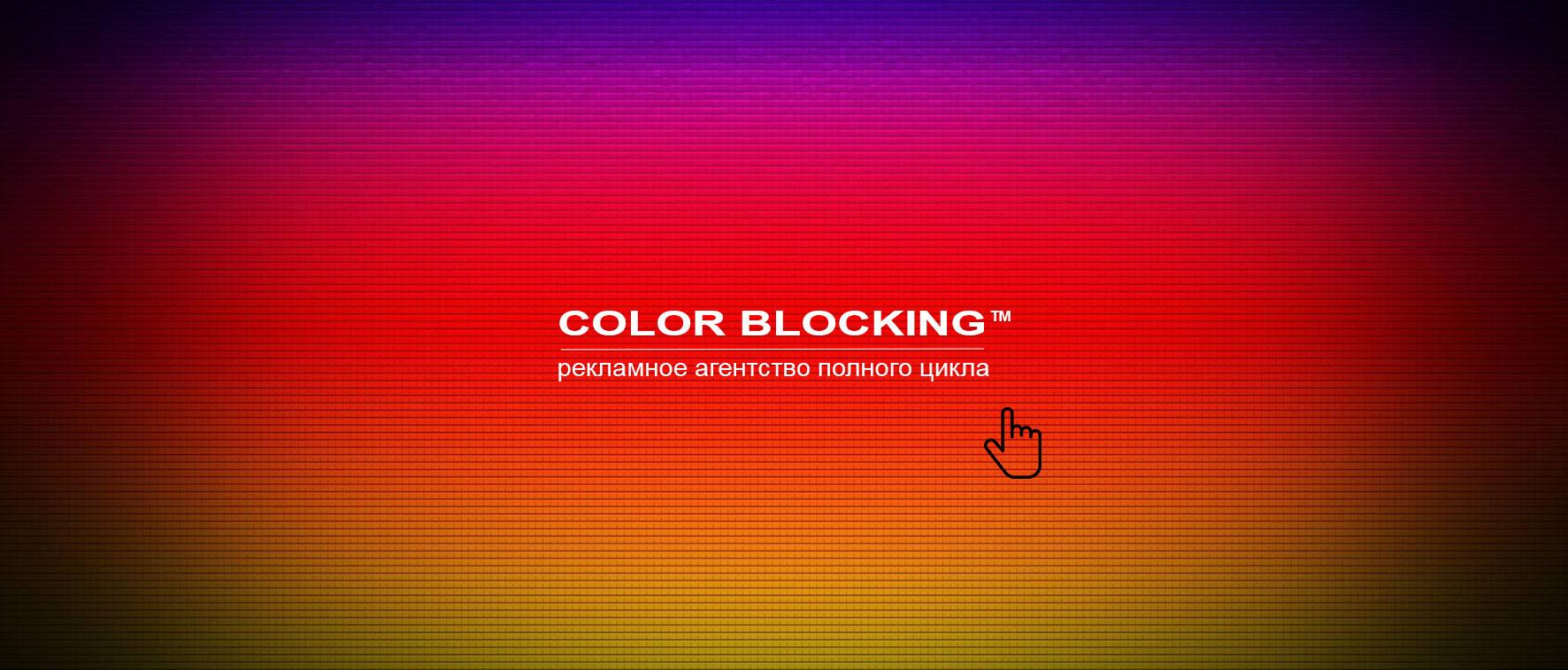 Информационный партнер Амина Оз журнал COLOR BLOCKING