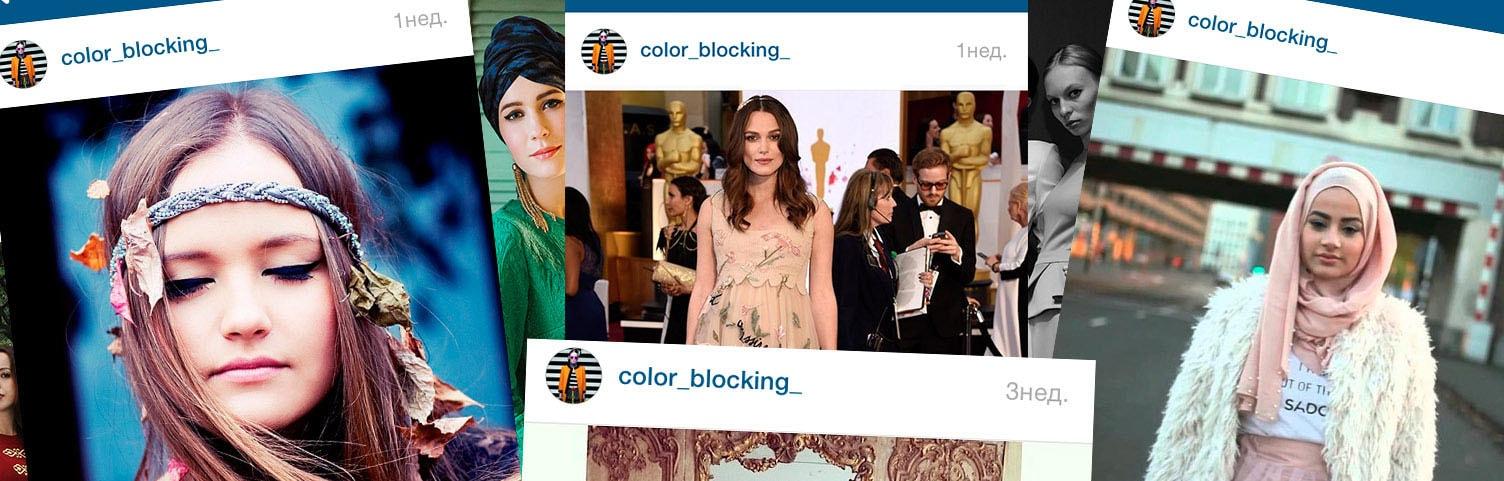 Проект INSTA COLOR BLOCKING @color_blocking_