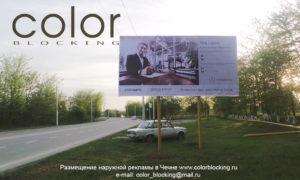 наружная реклама в Чечне outdoor