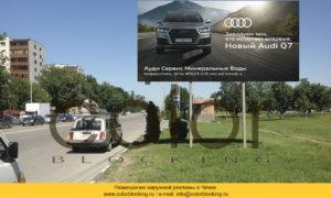 наружная реклама в Чечне банер