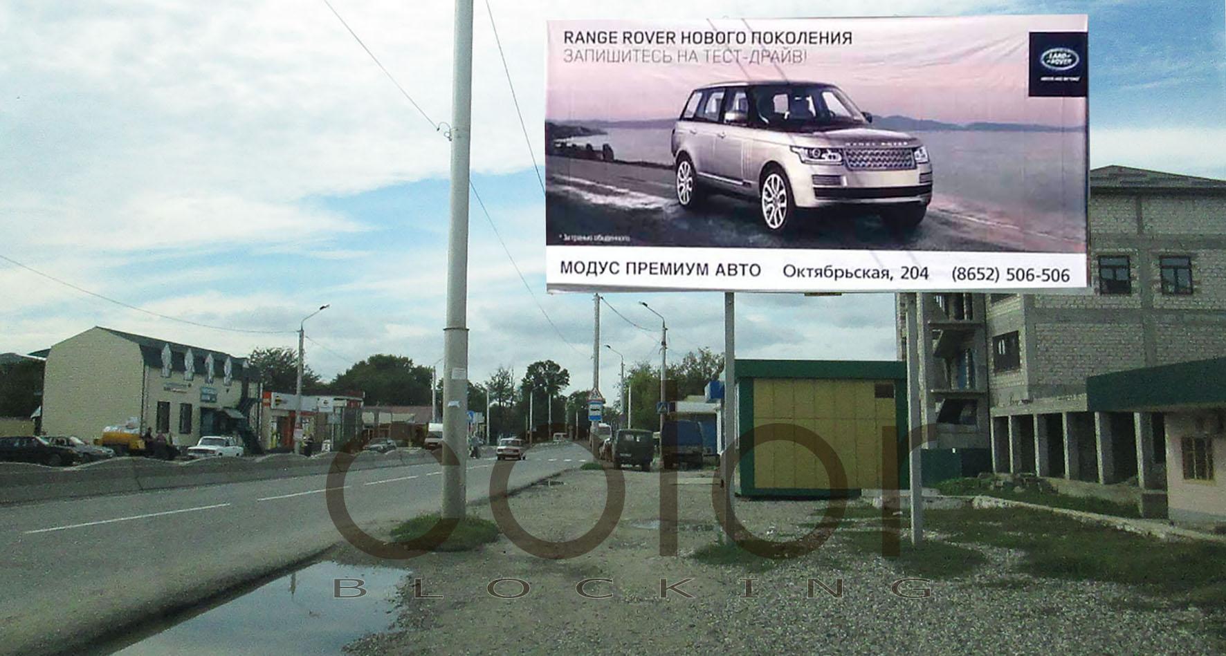 наружная реклама в Чечне портфолио