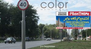 наружная реклама в Чечне Черноречье