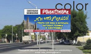 наружная реклама в Чечне дешево