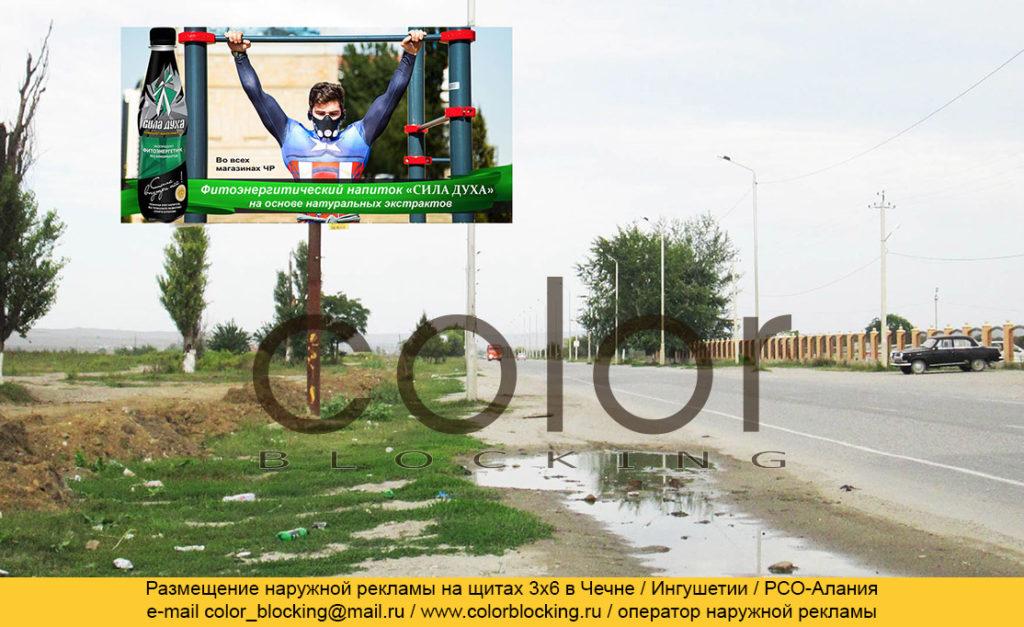 Наружная реклама в Чечне авторынок