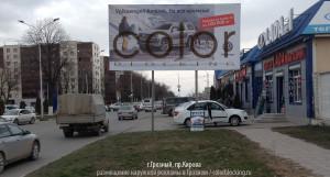 наружная реклама в Чечне хозяин