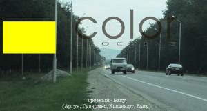 Наружная реклама в Чечне фото