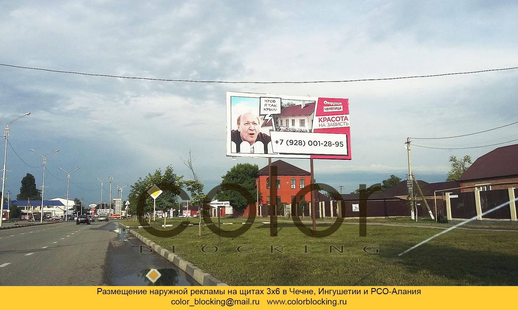 Наружная реклама в Чечне Назарбаева улица