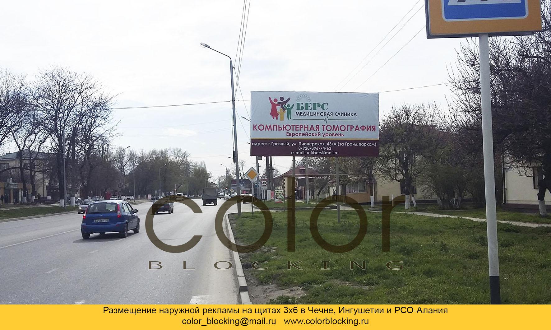 наружная реклама в Чечне Сайханова