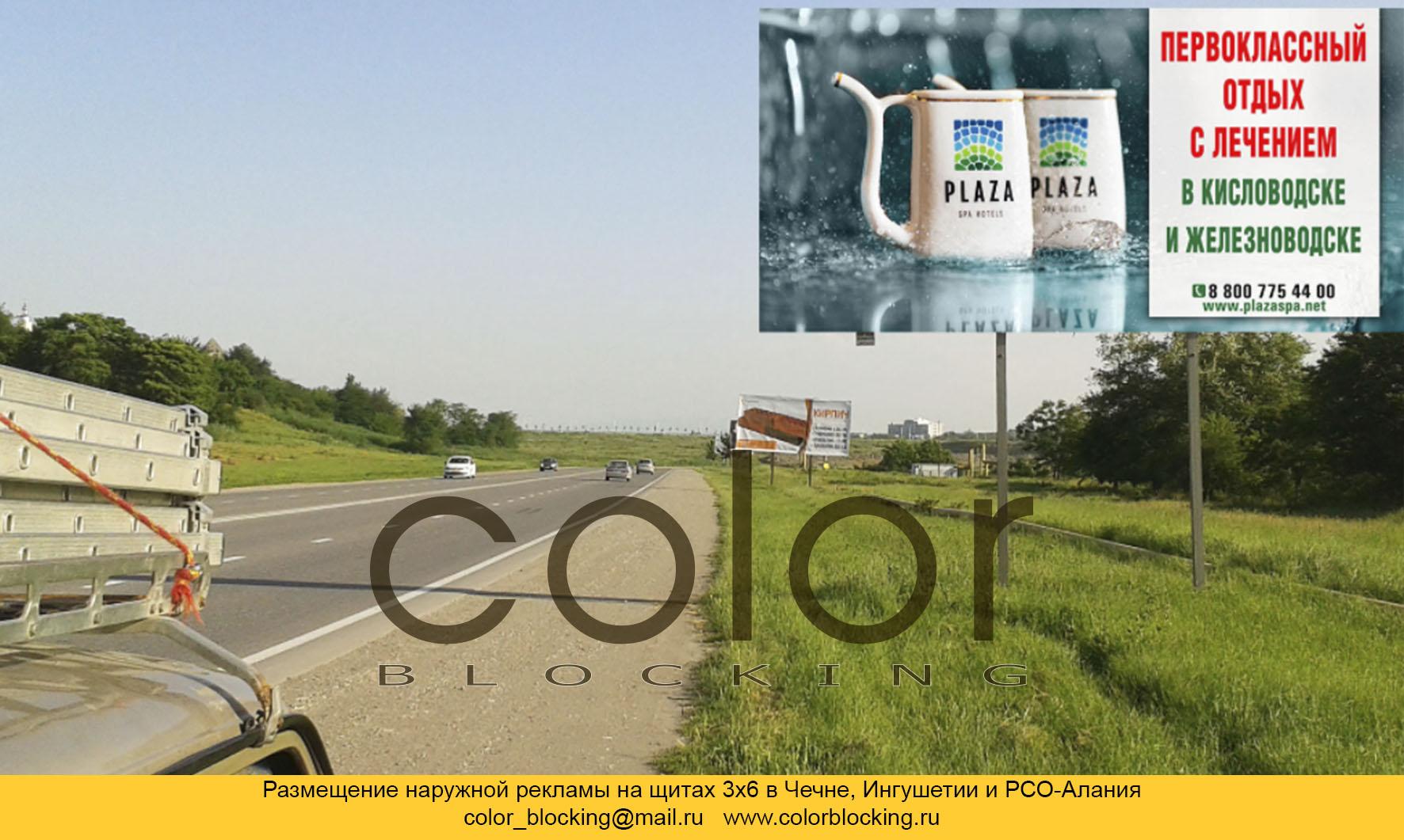 Наружная реклама в Чечне город Грозный