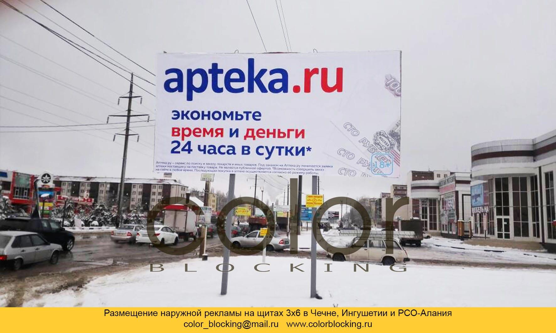 наружная реклама в Чечне Ионисианина