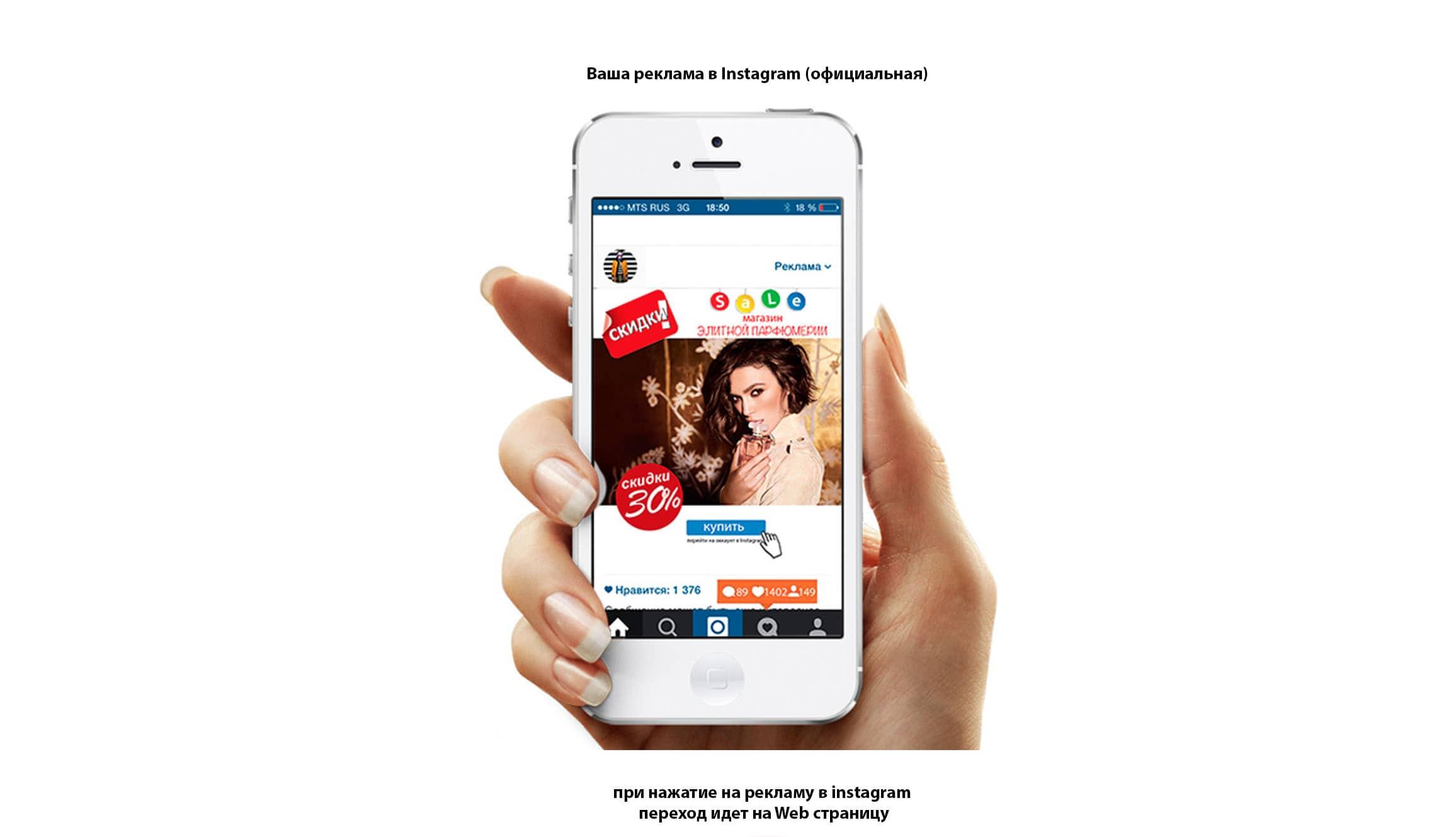 Официальная реклама Instagram разместить
