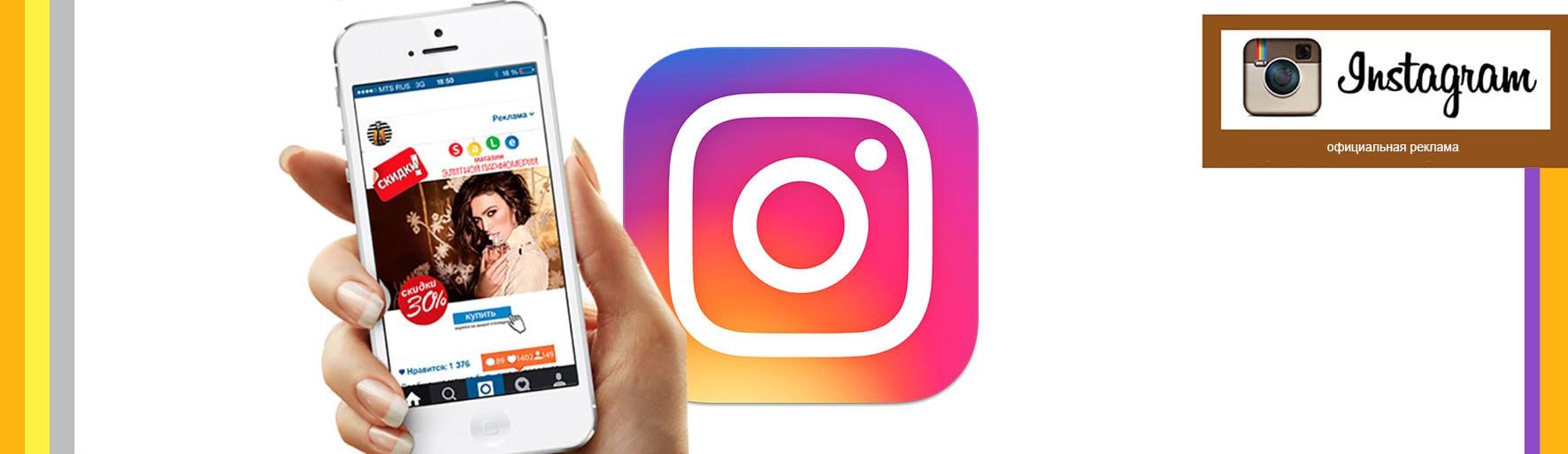Instagram рекламные услуги