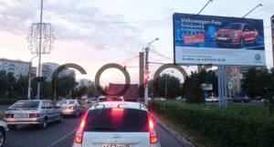 наружная реклама в Владикавказе моссковская