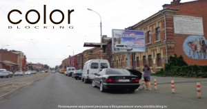 наружная реклама в Владикавказе заказать