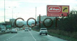 наружная реклама в Владикавказе купить
