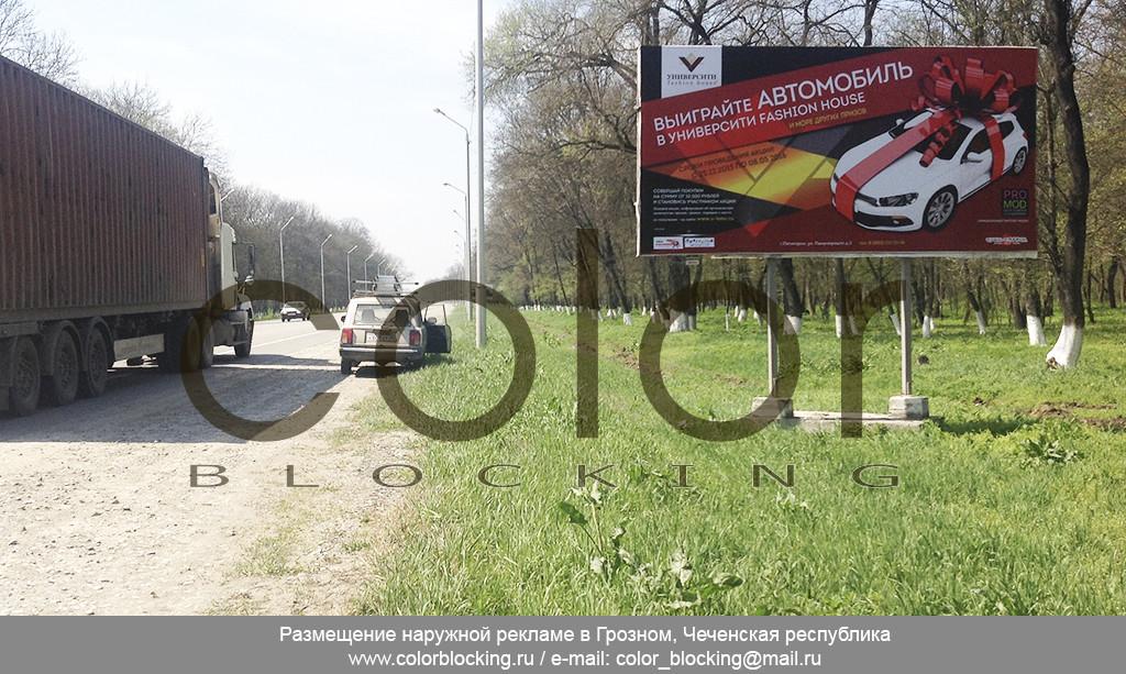 Реклама у дороги Чечня