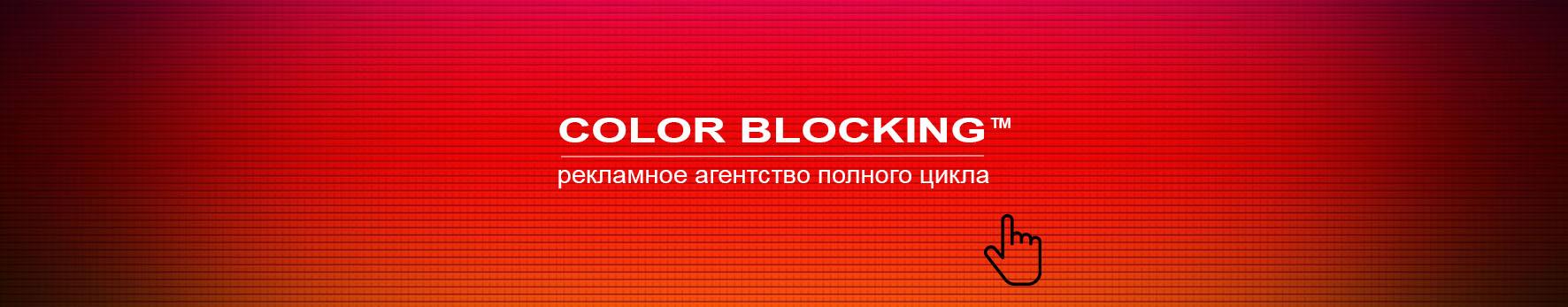 COLOR BLOCKING агентство