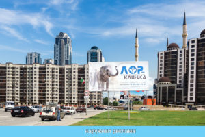 Размещение наружной рекламы 3х6 в Чечне, Ингушетии, РСО-Алания, печать баннера и монтаж, постоплата до 40 рабочих дней