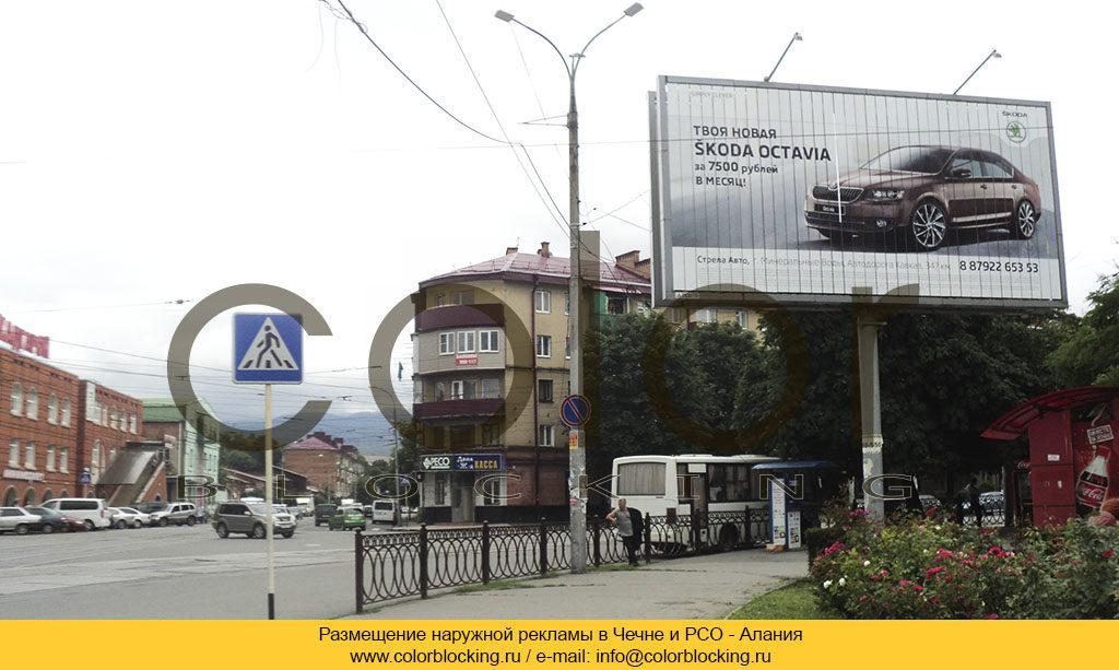 Рекламные щиты в Осетии Владикавказ