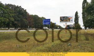наружная реклама в Владикавказе фото