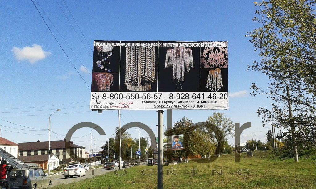 Реклама в городе Грозный