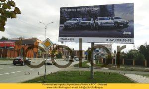 наружная реклама в Чечне баннер