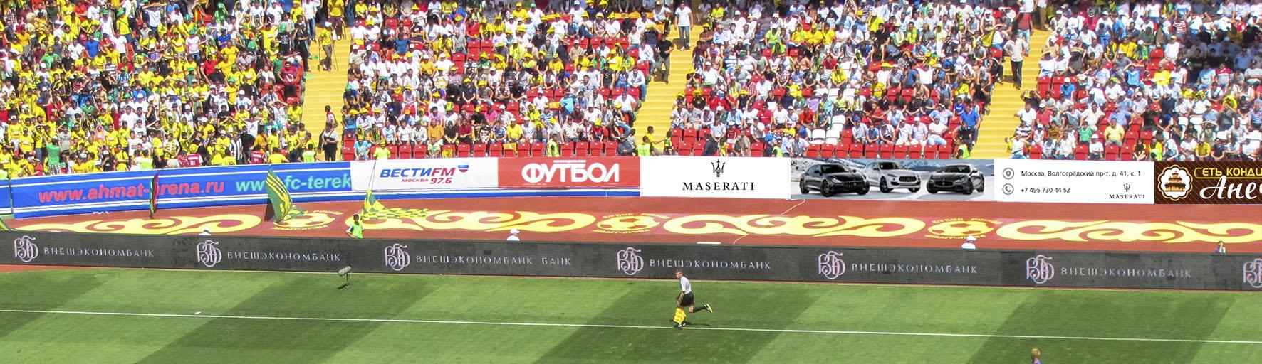 Размещение рекламы на Ахмат - Арена / стадион размещение