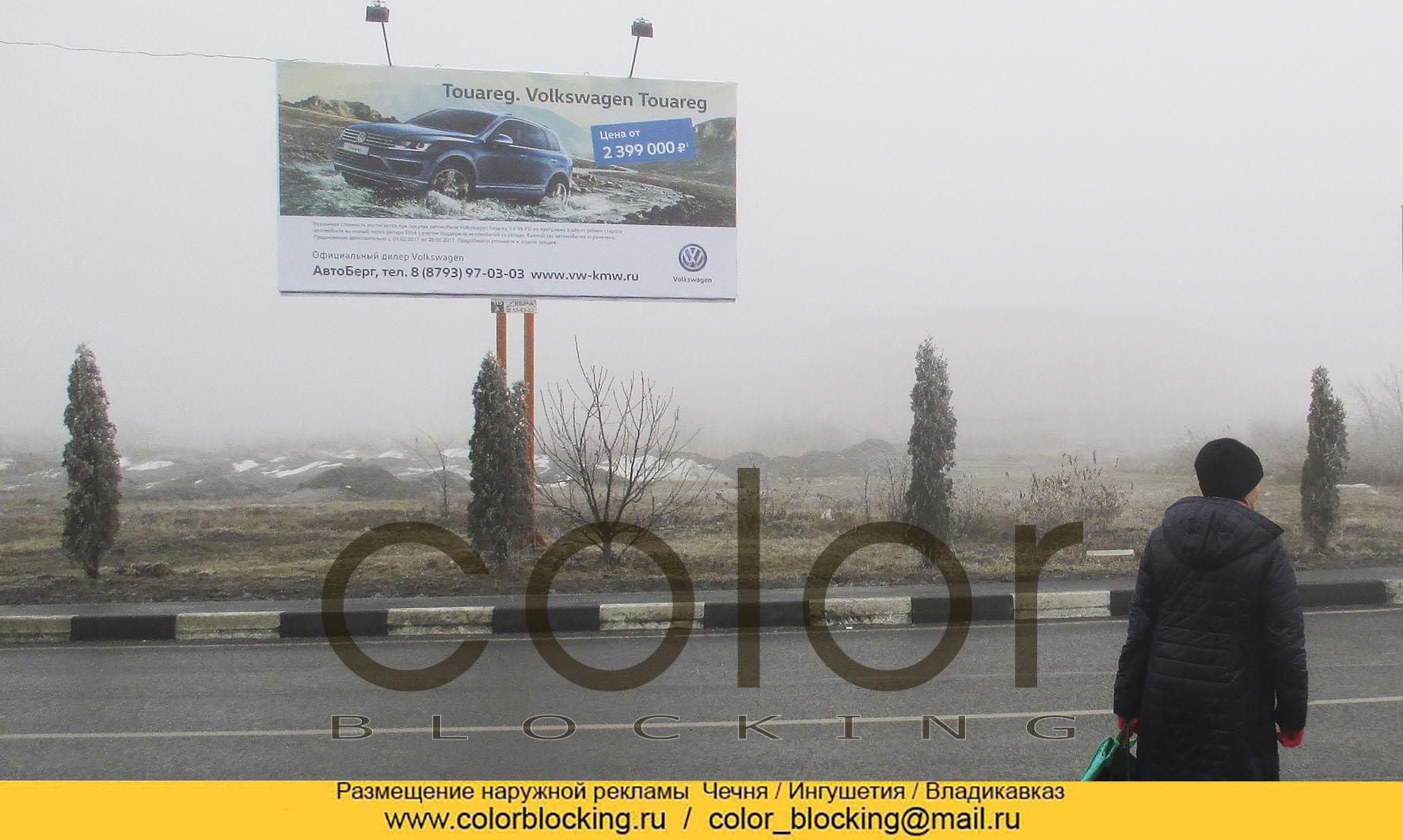 Реклама наружная в Грозном и Осетии