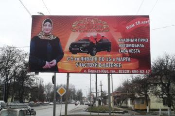Размещение наружной рекламы в Чеченской республики на билбордах рекламные конструкции 3х6 метра, печать баннера и монтаж, постоплата до 40 рабочих дней