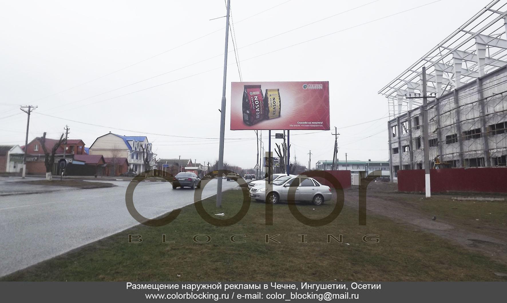 Наружная реклама в Назрани билборд