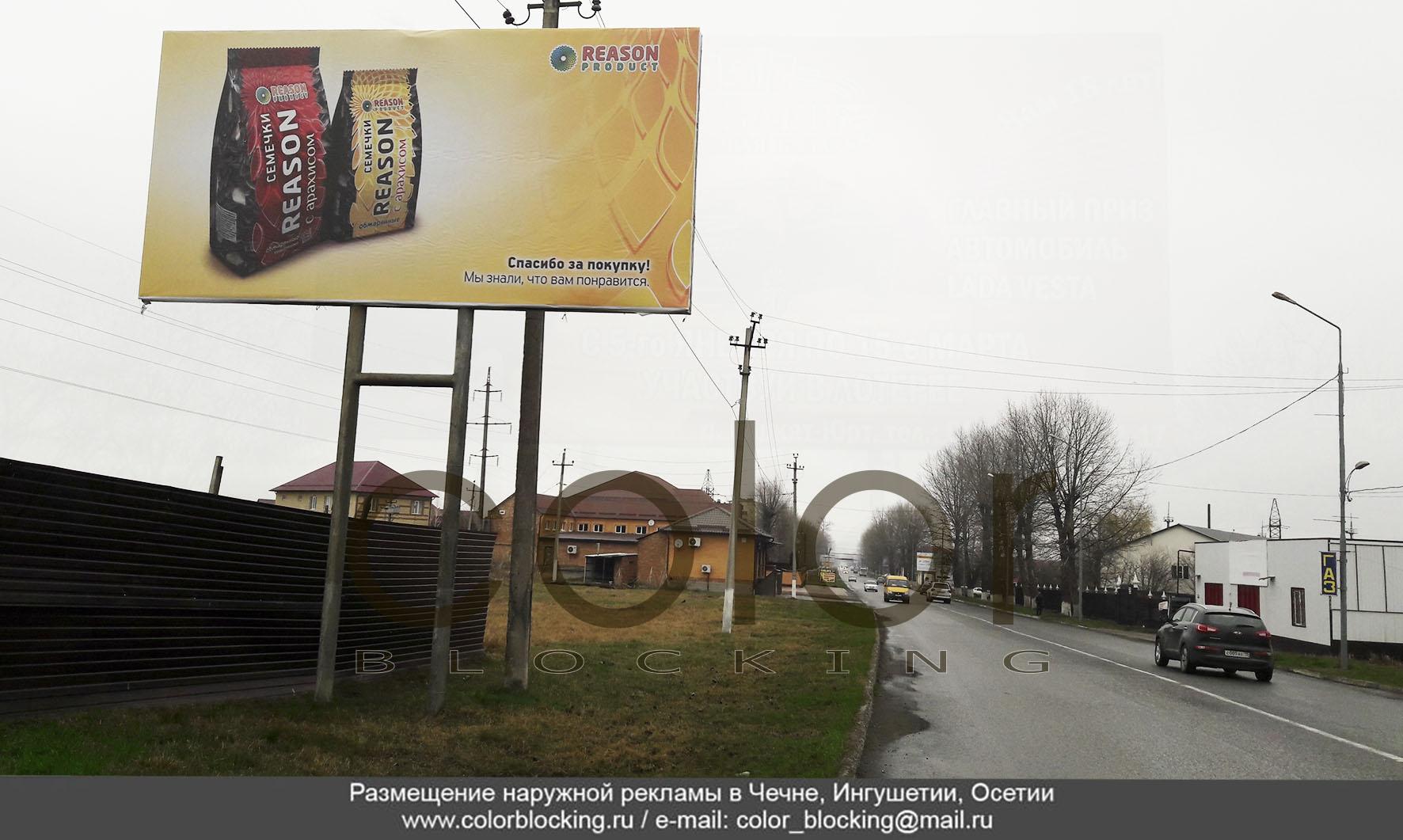 Наружная реклама в Назрани щиты