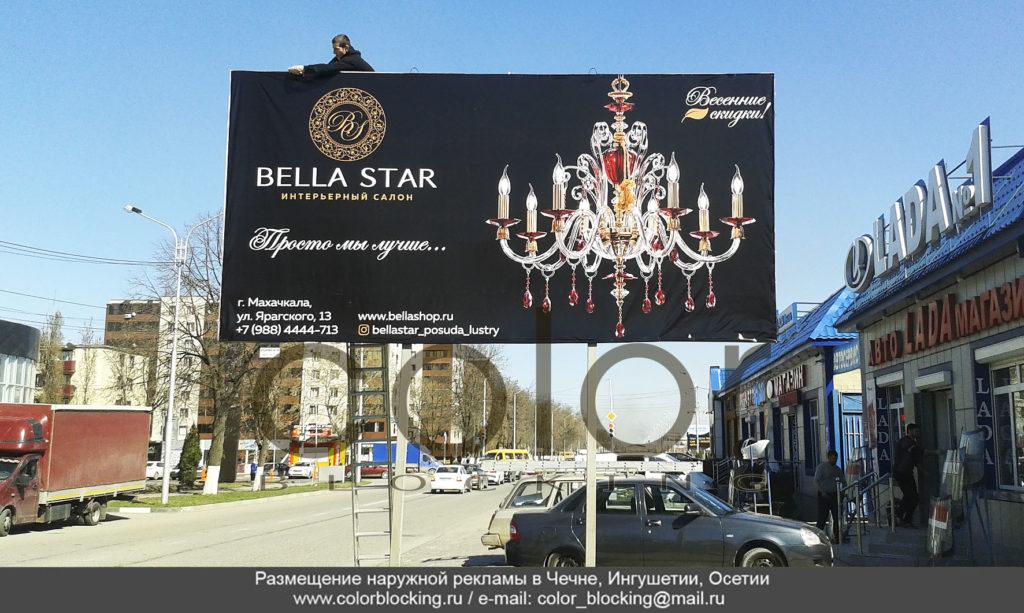 Рекламная кампания в Грозном фото