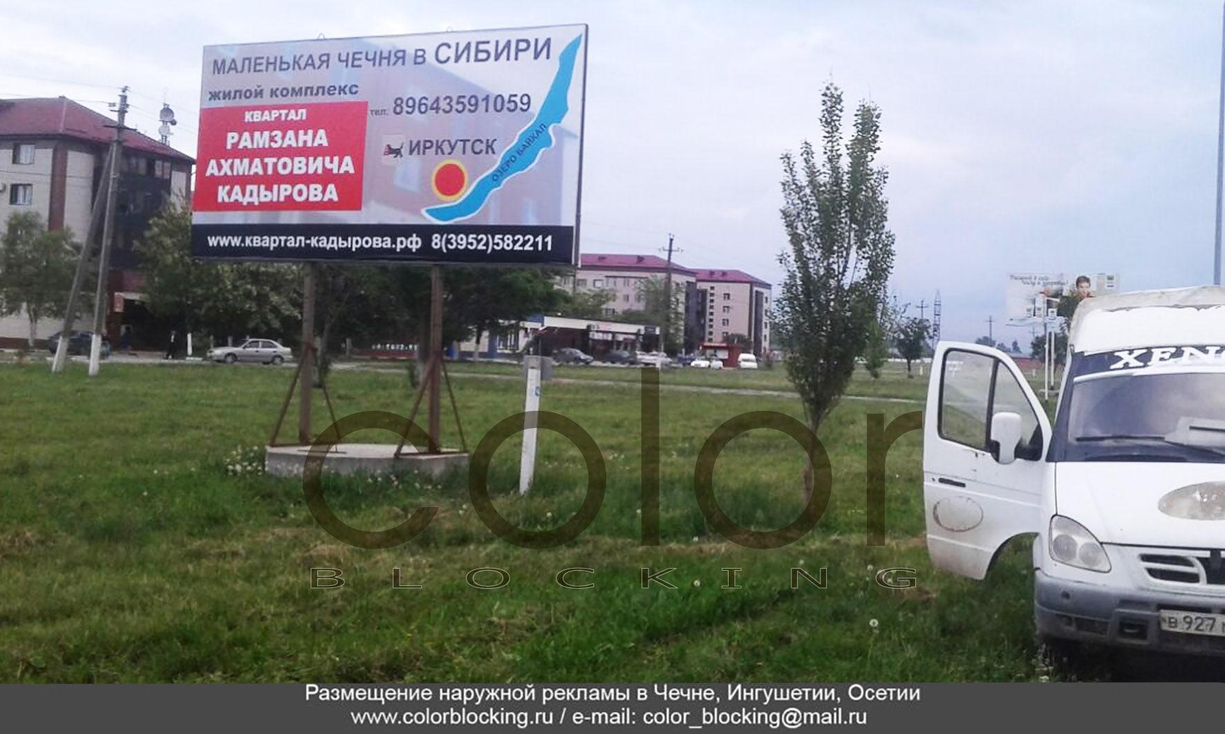 3х6 щиты в Чечне Грозный