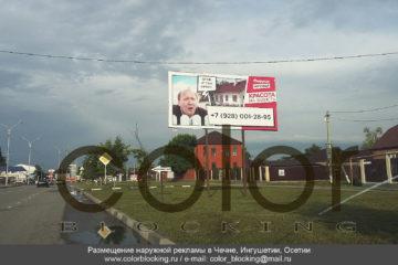Реклама наружная 3х6 Грозный фото