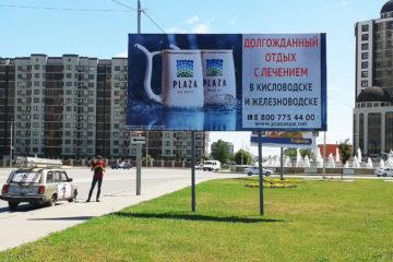 Реклама на щитах эффективная и выгодна чеченская республика