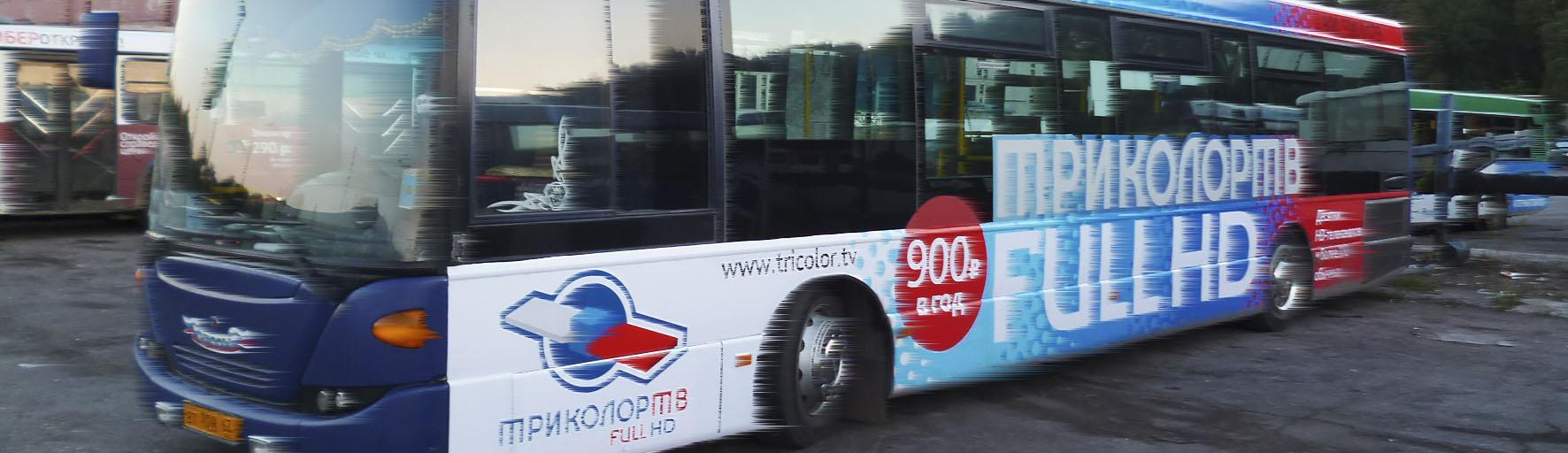 Размещение рекламы на транспорте Махачкала