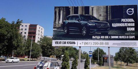 Наружная реклама в Чечне, Ингушетии, Осетии оператор