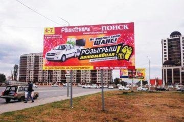 реклама на щитах билборд