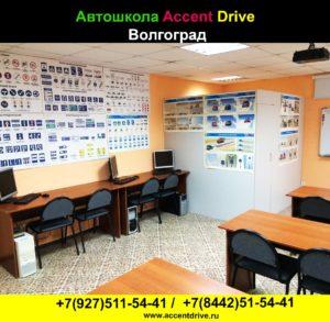 Accent Drive обучение категории CE