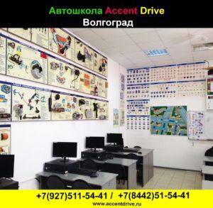 Accent Drive обучение категории B