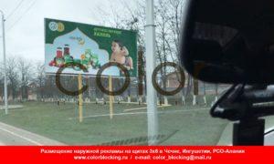 Реклама на щитах 3х6 в Грозном