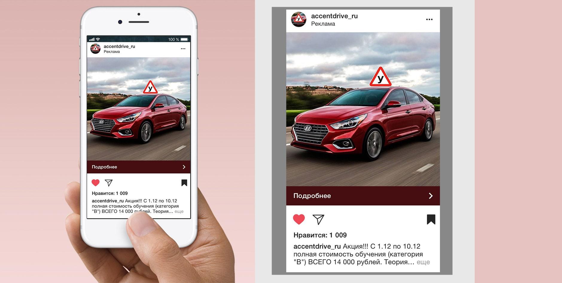 Рекламная кампания Accent Drive Instagram