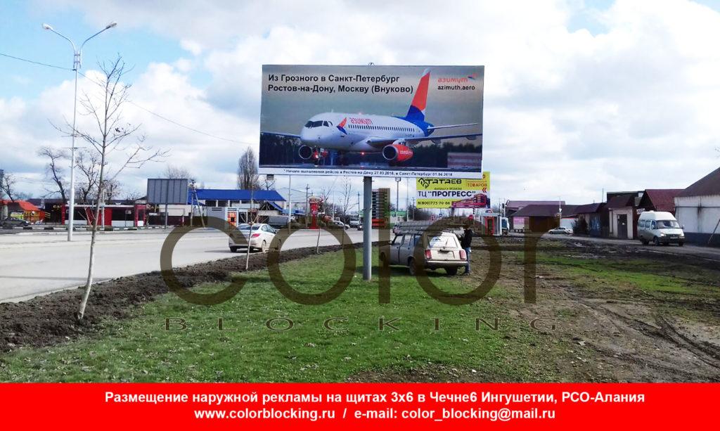 Реклама на щитах 3х6 в Грозном, авиакомпания Азимут Чеченская Республика