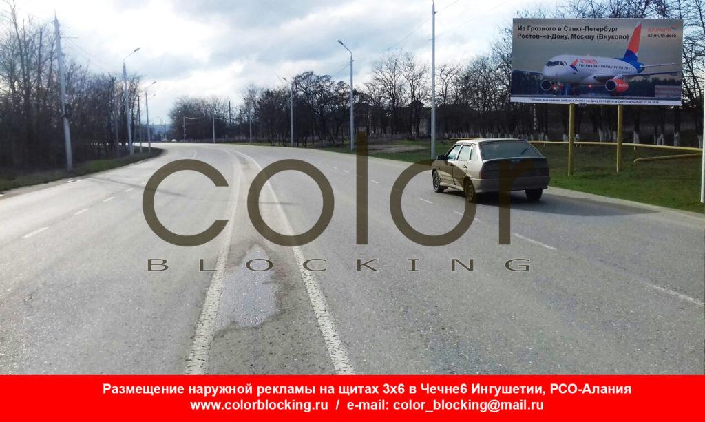 Реклама на щитах 3х6 в Грозном, авиакомпания Азимут Чечня