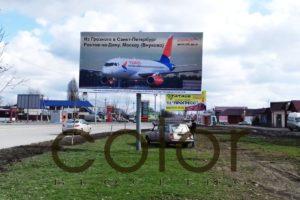 Реклама на щитах 3х6 в Грозном, авиакомпания Азимут рекламная кампания