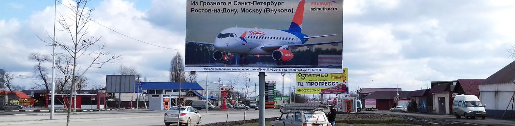 Реклама на щитах 3х6 в Грозном, авиакомпания Азимут билборды
