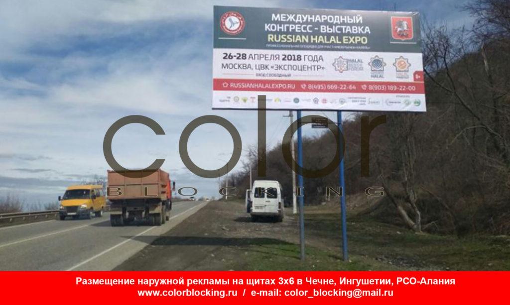 Реклама на билбордах в Ингушетии Russian Halal Expo М29