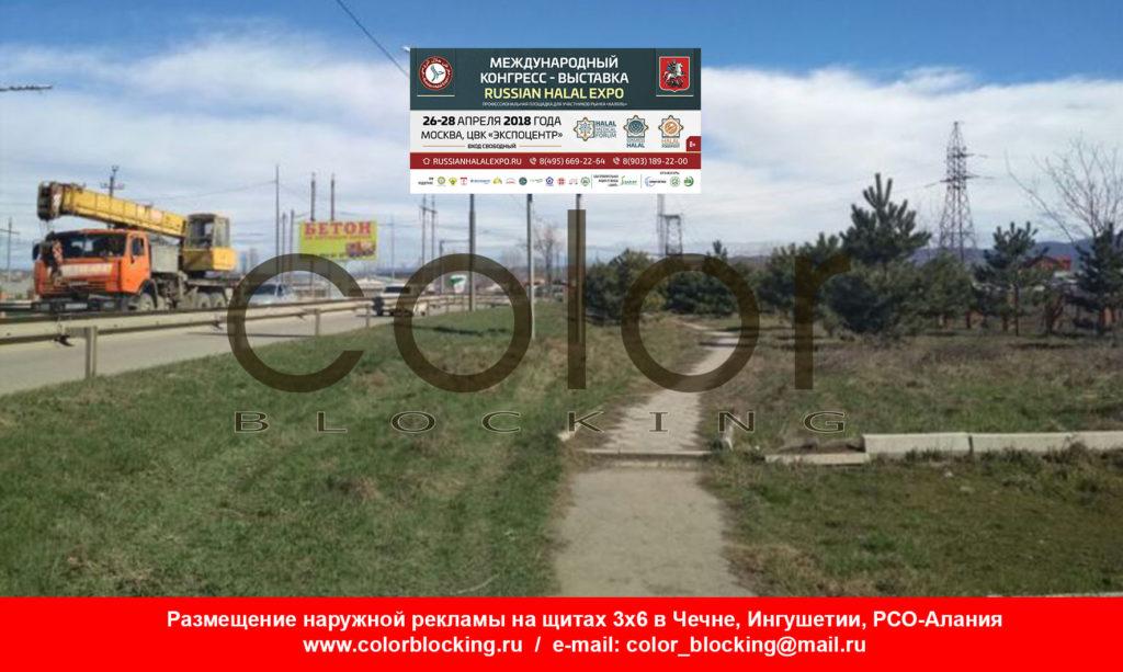 Реклама на билбордах в Ингушетии Russian Halal Expo Экажево