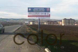 Реклама на билбордах в Ингушетии Russian Halal Expo агентство
