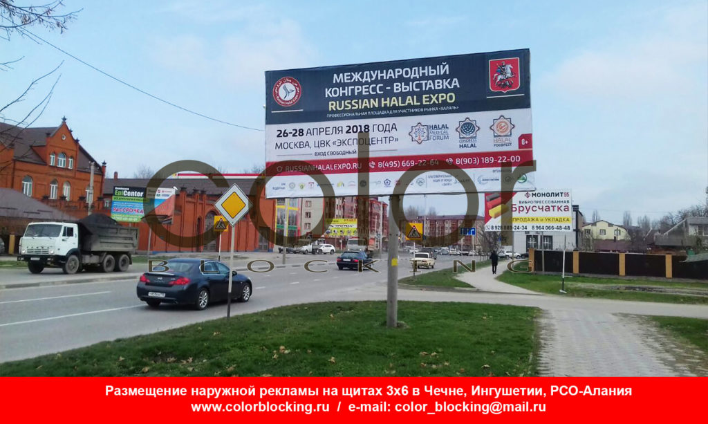 Реклама на билбордах в Грозном Russian Halal Expo щиты